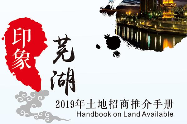 芜湖市2宗地块正在公告,下半年可供出让地块盘点