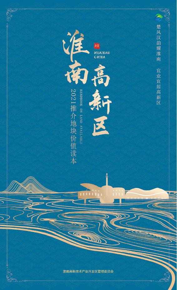 淮南高新区谋篇布局先起航,《2021推介地块价值读本》新鲜出炉