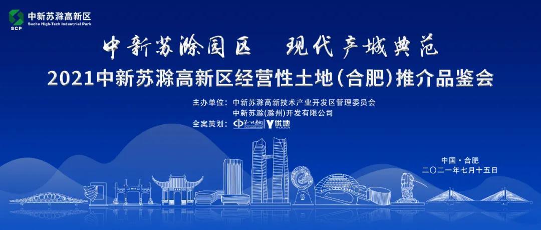 """机不可失,看点多多!""""中新苏滁园区 现代产城典范""""2021中新苏滁高新区经营性土地(合肥)推介品鉴会将于7月15日举行"""