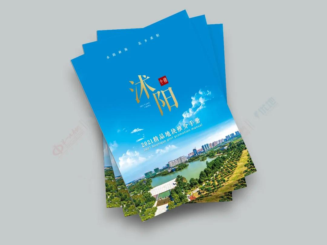 《2021沭阳县精品地块推介手册》首发,2宗稀缺宝地蓄势待发,启幕美好人居生活